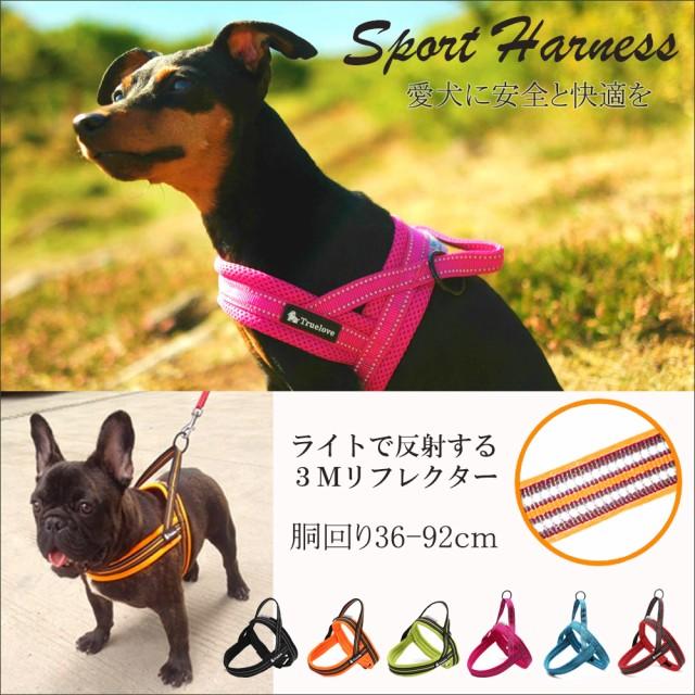 犬 ハーネス 胴輪 ソフトパッド 簡単装着 快適 超...