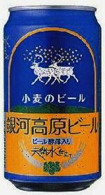 銀河高原ビール 小麦のビール 350ml缶×24本hn