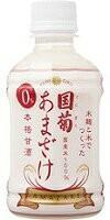 国菊 甘酒ペット(ノンアルコール) 300ml/20本...