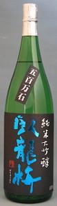 三和酒造 臥龍梅 純米大吟醸 五百万石45% 180...
