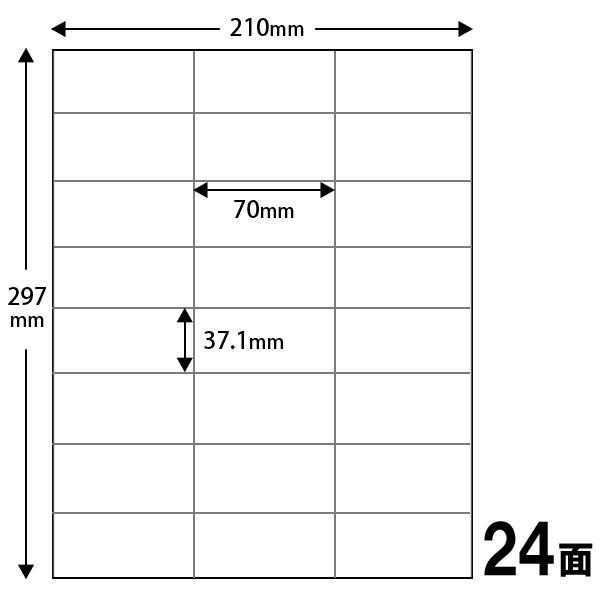 ラベルシート A4 24面 100枚入 37.1x70mm 2400片 ...