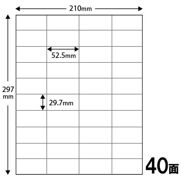 ラベルシート A4 40面 100枚入 29.7x52.5mm 4000...