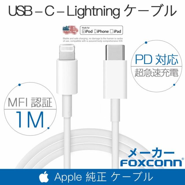 Apple純正 PD急速充電 ケーブル iPhone 充電ケー...