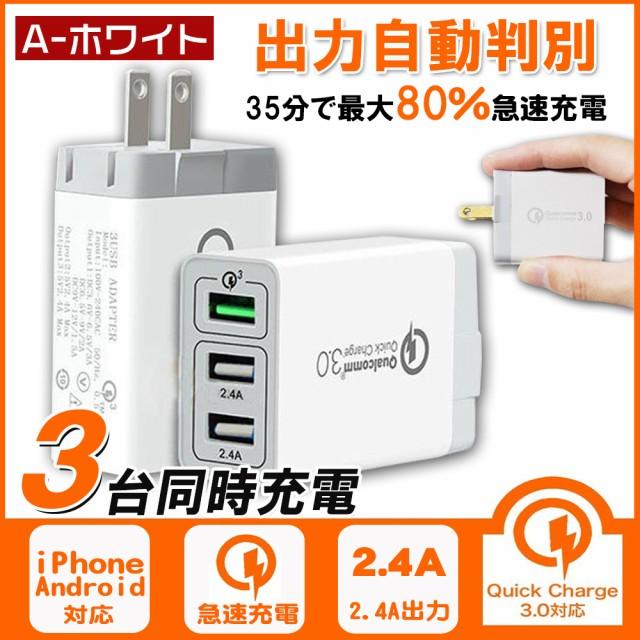 急速充電器 USB コンセント ACアダプター アンド...