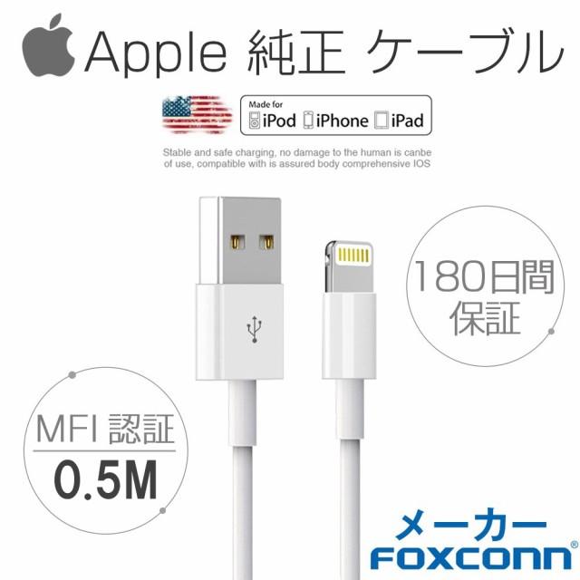 Apple 純正ケーブル iPhone ケーブル ライトニン...