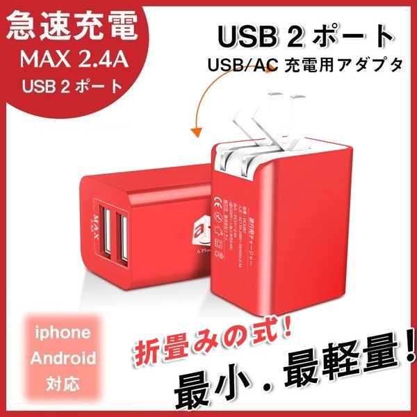 スマホ USB充電器 ACアダプター 2ポート 超小型 ...