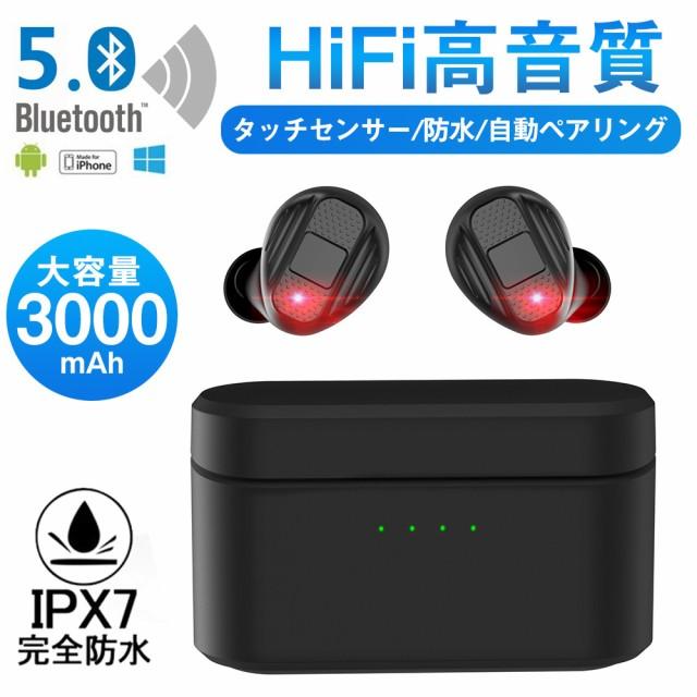 ワイヤレスイヤホン Bluetooth 5.0 生活防水 自動...