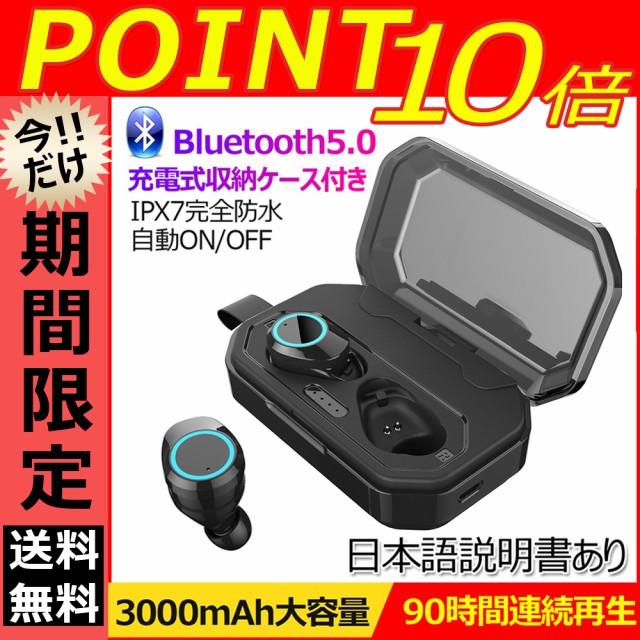 3000mA大容量 ワイヤレス イヤホン Bluetooth 5.0 両耳 片耳 コードレスイヤホン 高音質  スポーツ 音量調整 防水