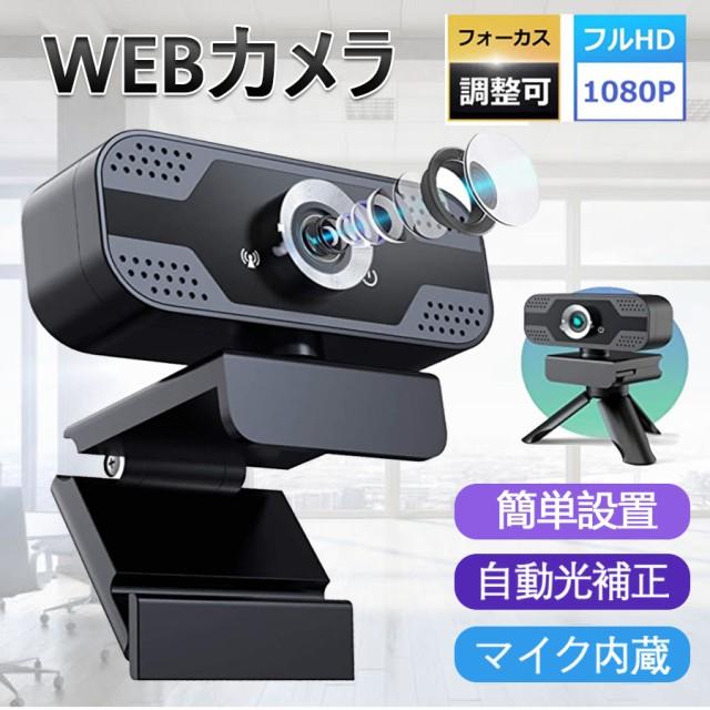 Webカメラ ウェブカメラ フルHD1080P高画質 ドラ...