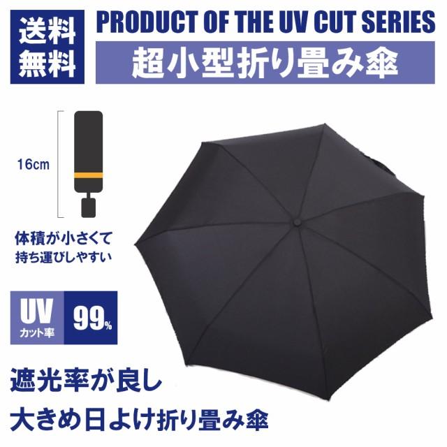 日傘 折りたたみ傘 レディース 晴雨兼用傘 折りたたみ傘 軽量 遮光 遮熱 涼しい 超ミニコンパクト UVカット 紫外線対策 収納ポーチ付き