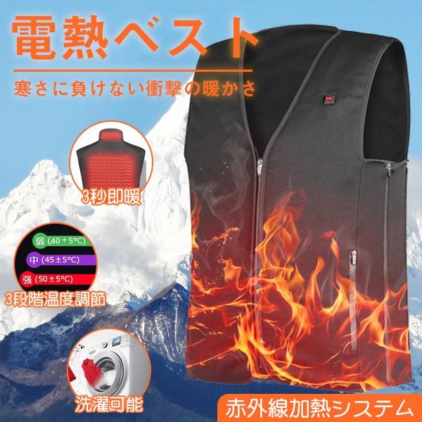 【2店舗以上+5%クーポン利用可】電熱ベスト 加熱...