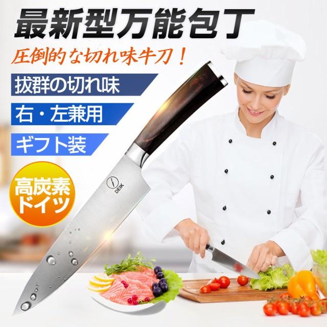 シェフナイフ 包丁 万能包丁 三徳包丁 野菜切り 肉きり 果物切り 200mm刃渡り 持ちやすい 家庭万能シェフナイフ