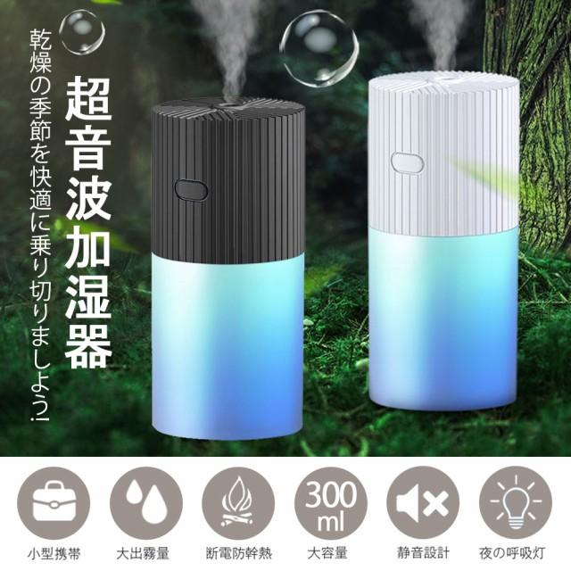 【2店舗以上+5%クーポン利用可】加湿器 USBミニ加...