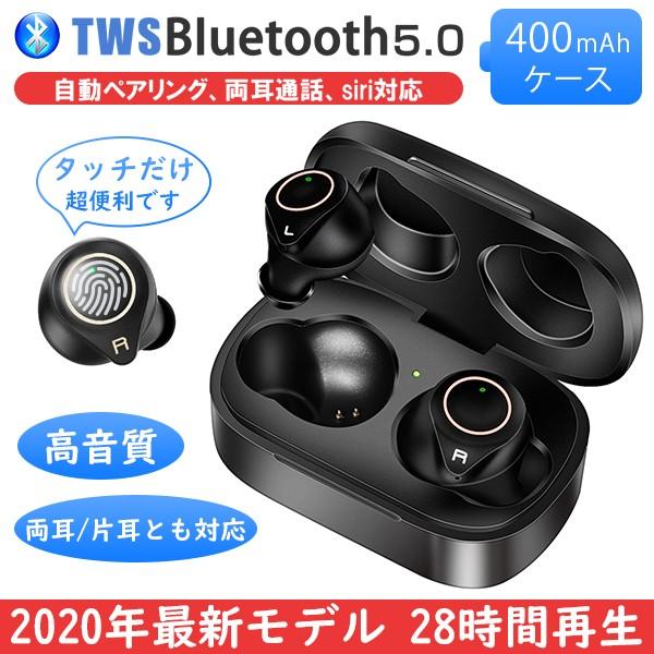 ワイヤレスイヤホン Bluetooth5.0 イヤホン 高音...