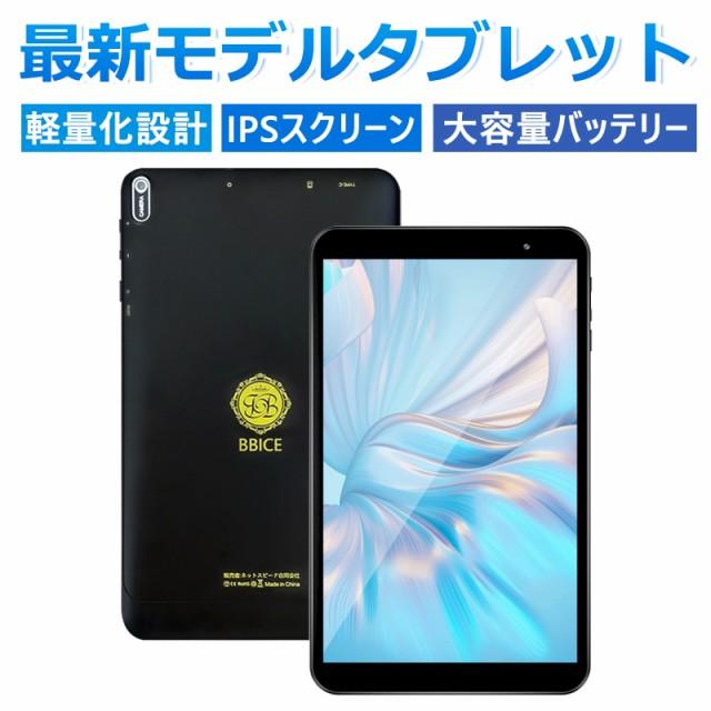 【1000円OFFクーポンあり】タブレット PC本体 8インチ RAM2G ROM32GB Android11 Wi-Fiモデル