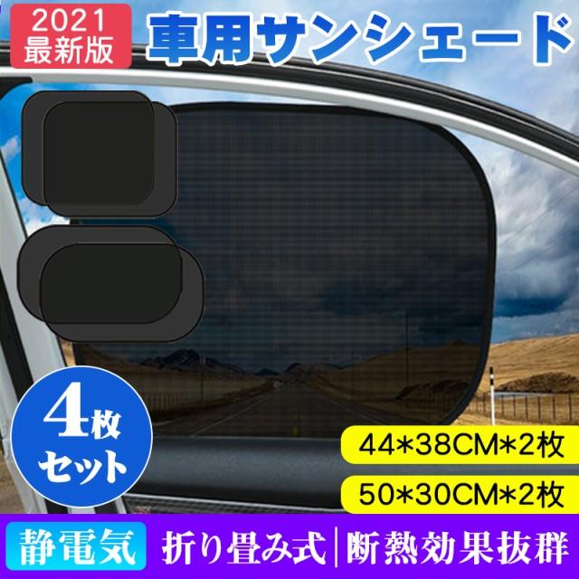 「ポイント10倍」[4枚セット]車用サンシェード 車窓日よけ 静電気式 サンシェード 吸盤なし 折りたたみ カーシェード UVカット 紫外線対