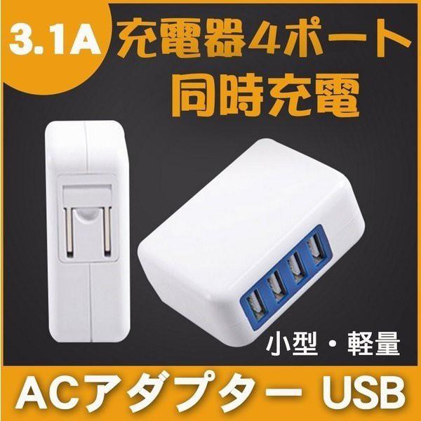 【2店舗以上+5%クーポン利用可】ACアダプター iPh...