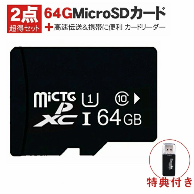 【カードリーダーが付属】MicroSDメモリーカード ...