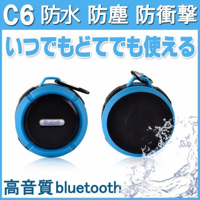 C6 bluetooth スピーカー 防水 高音質 ワイヤレス通話可能 ブルートゥーススピーカー Bluetooth iPhone android対応