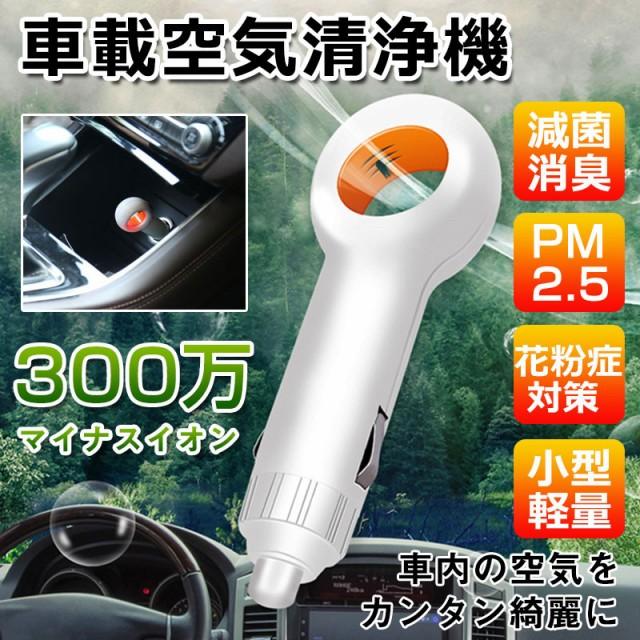 車載用空気清浄機 除菌消臭 イオン発生器 シガーソケット用 イオン式空気清浄器 静音 便利 コンパクト