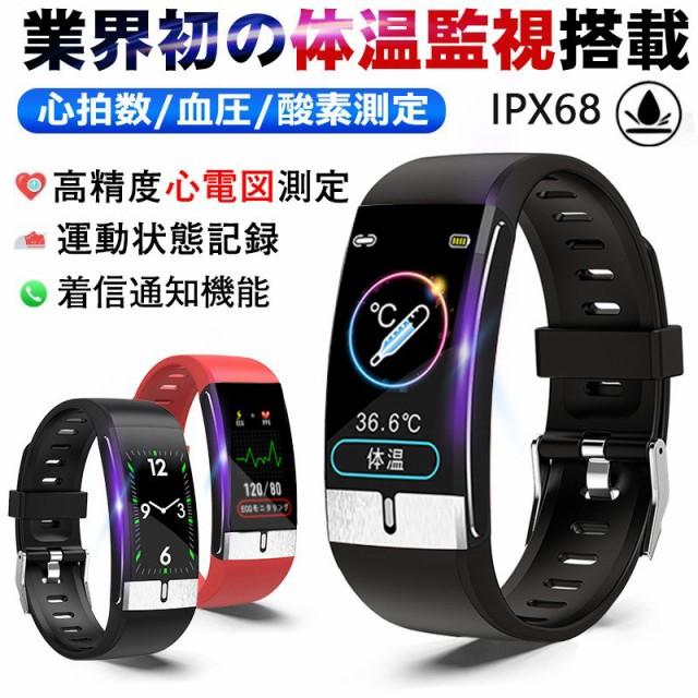 【動画あり】スマートウォッチ 心電図 血圧/心拍/...