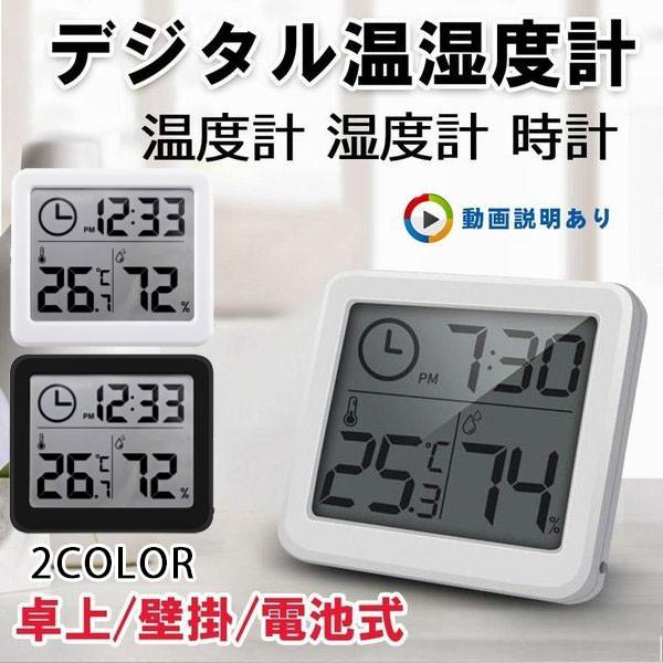 温湿度計 デジタル 大画面 温度計 湿度計 時計 卓...
