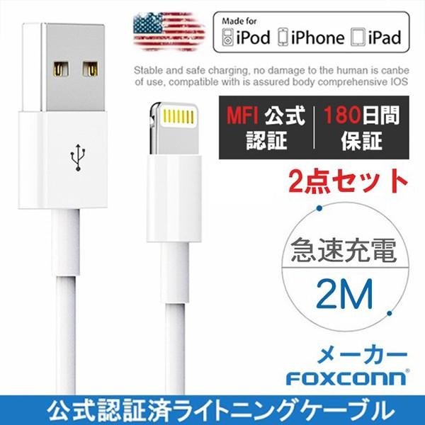 【2点セット】iPhone 充電ケーブル 2m iPhone iPa...