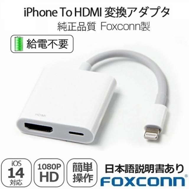 【充電不要】iPhone純正品質 Lightning Digital A...