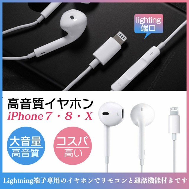 iphone lighting イヤホン iPhone iPad全般対応 B...