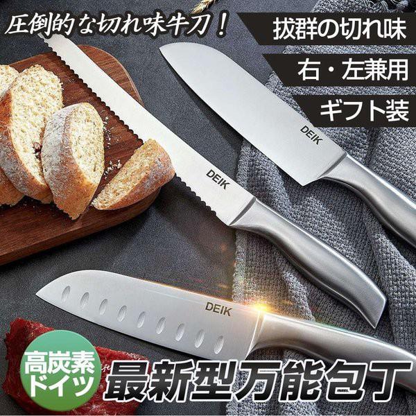 包丁 セット 3本豪華セット ステンレス鋼 鋭い切れ 牛刀 パン切り 肉切 野菜切 果物切 三徳庖丁 シルバー