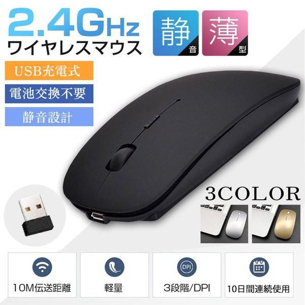 マウス ワイヤレスマウス 2.4GHz 3DPIモード 光学...