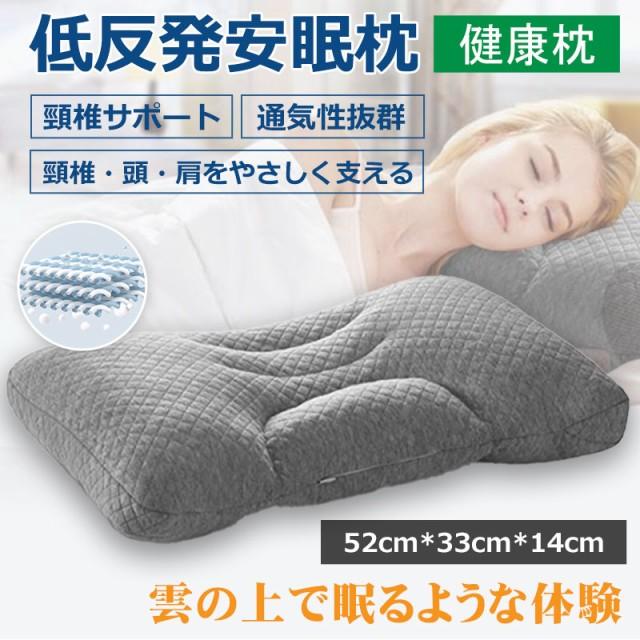 枕 肩こり 低反発 パイプ枕 まくら 安眠枕 ポリスチレン枕 首 肩の悩み 首の悩み 快眠 解消 人間工学 通気性抜群 丸洗い可