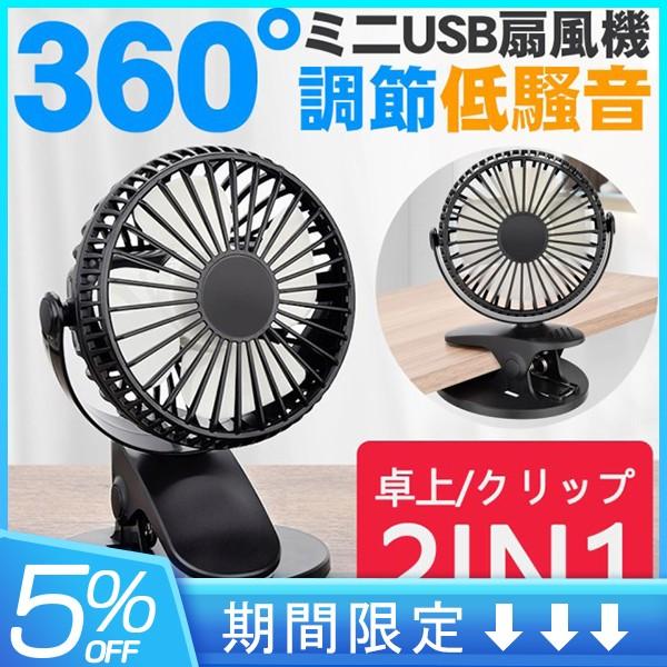 【動画あり】【卓上&クリップ式一体型usb扇風機】 360°角度調節 首振り 静音 携帯 USB充電 電池給電 クリップ付き ミニ扇風機 ファン