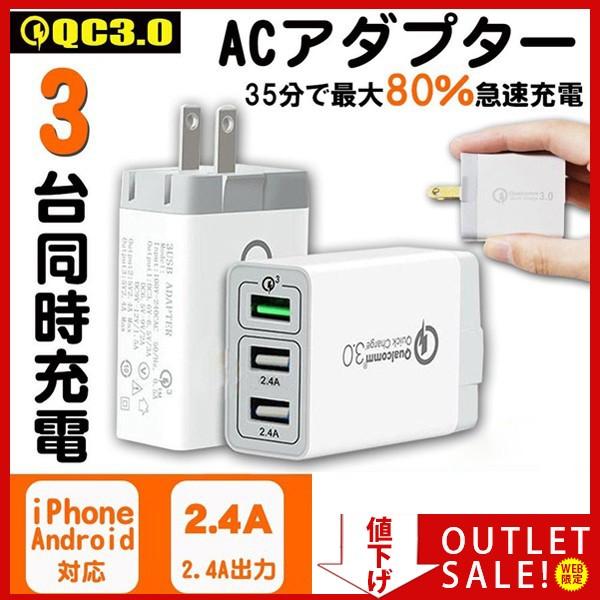 【2店舗以上+5%クーポン利用可】急速充電器 USB ...