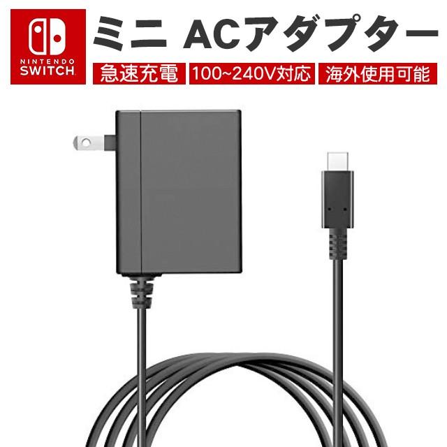 ニンテンドースイッチ用 NS用 ACアダプター ミニ ...