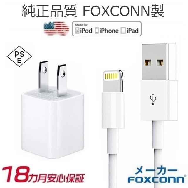 iPhone充電器 2点セット 充電アダプター USB/AC ...
