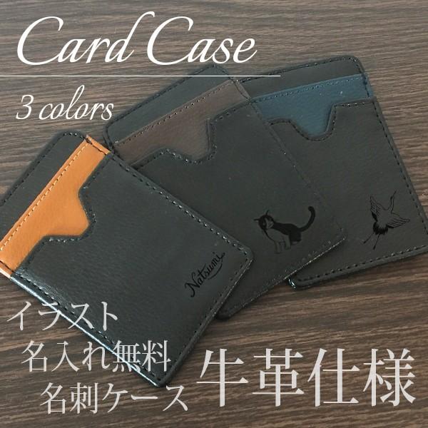 送料無料 名入れ 牛革 定期入れ カードケース レ...