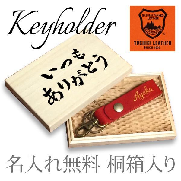 名入れ キーホルダー 4色 金文字 手書き 名前入り...