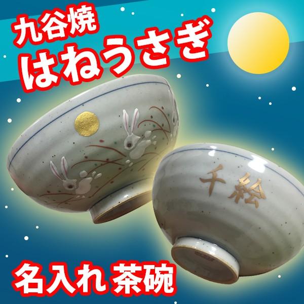 九谷焼 名入れ 茶碗 はねうさぎ 飯椀 ご飯 椀 プ...
