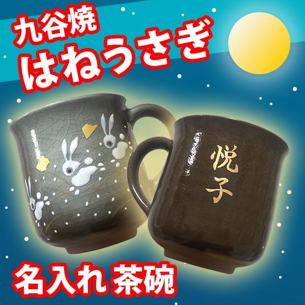 九谷焼 名入れ マグカップ はねうさぎ コーヒー ...