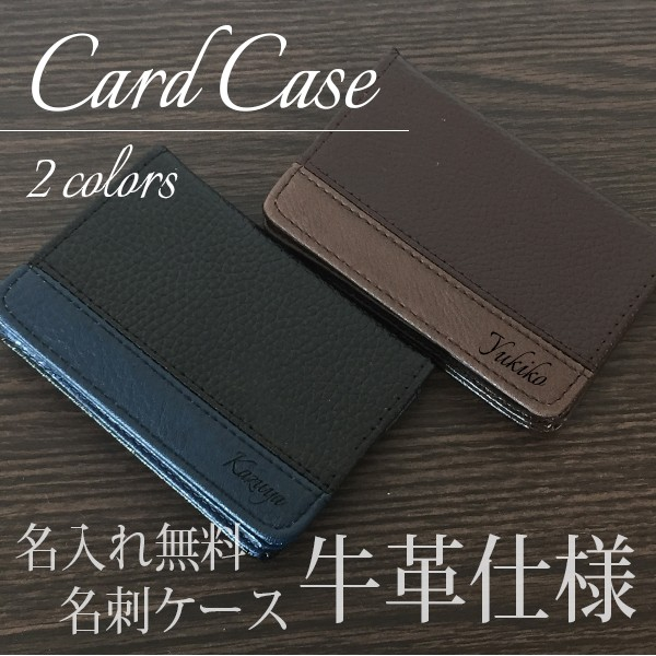 送料無料 名入れ 牛革 名刺入れ カードケース レ...