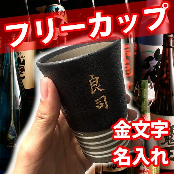 フリーカップ 黒 名入れ タンブラー ビアカップ ...