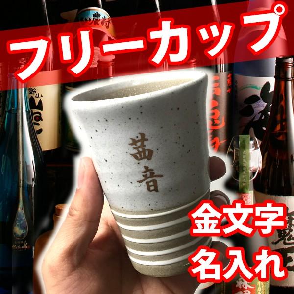 フリーカップ 白 名入れ タンブラー ビアカップ ...