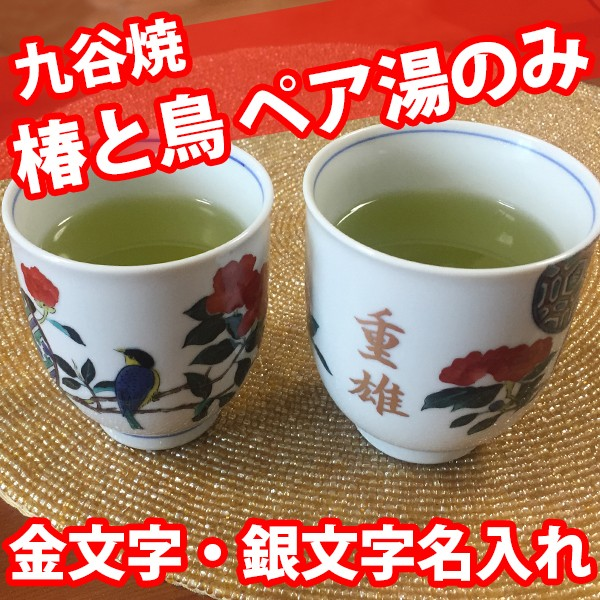 九谷焼 名入れ 湯のみ 鳥と椿 コップ 緑茶 湯呑み...