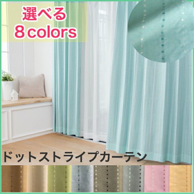 ドットストライプカーテン2枚組【幅100×丈135,15...