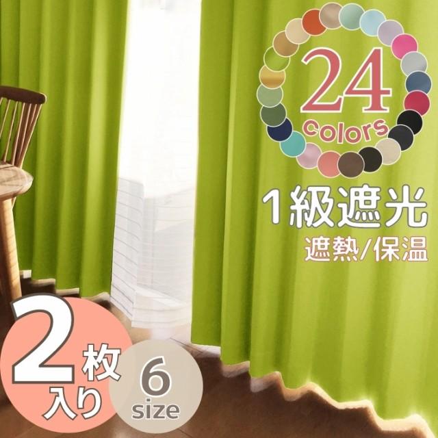 ソリッド1級遮光カーテン2枚組【幅100×丈110,13...