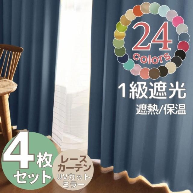 ソリッド1級遮光カーテン & レースカーテン4枚組...