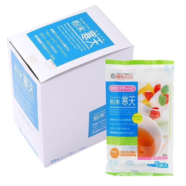 小分け粉寒天(4gx5包)×10袋セット
