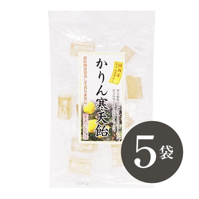 かりん寒天飴<5袋セット> 砂糖不使用の飴菓子...