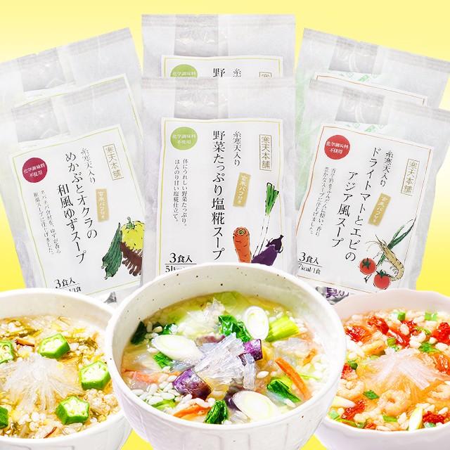 9種の野菜と寒天を食べるスープ<食べ比べ6袋セッ...